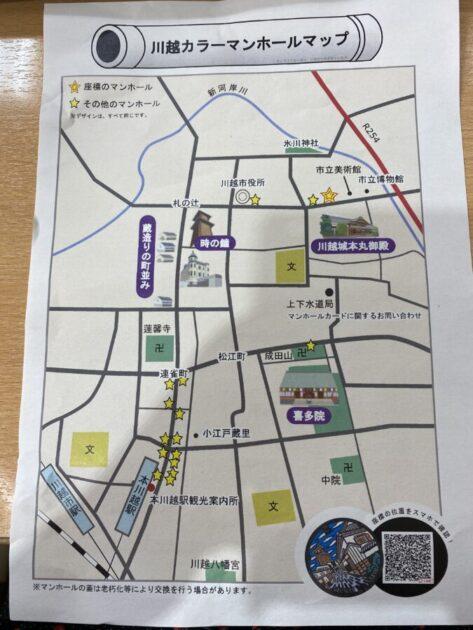 川越マンホールマップ